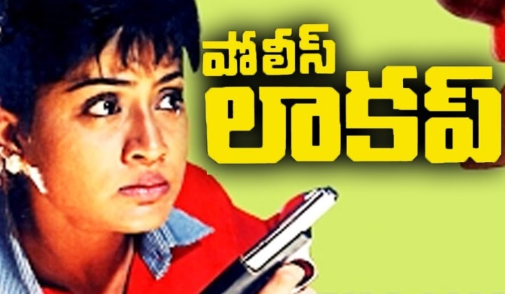 vijaya-shant-in-police-lock-up-movie