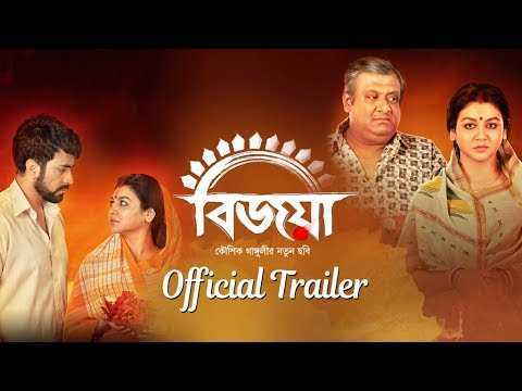 must-watch-bengali-films-to-be-added-in-your-bucket-list-for 2019-bijoya