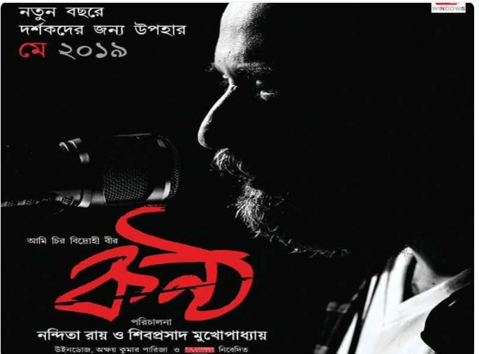 must-watch-bengali-films-to-be-added-in-your-bucket-list-for 2019-kantha