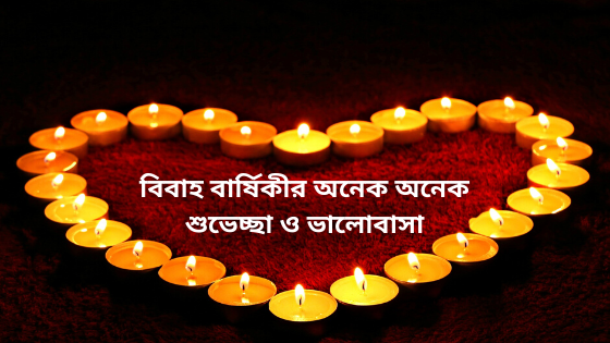Marriage-Anniversary-Quotes-In-Bengali-1