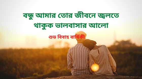 Marriage-Anniversary-Wishes-In-Bengali-4