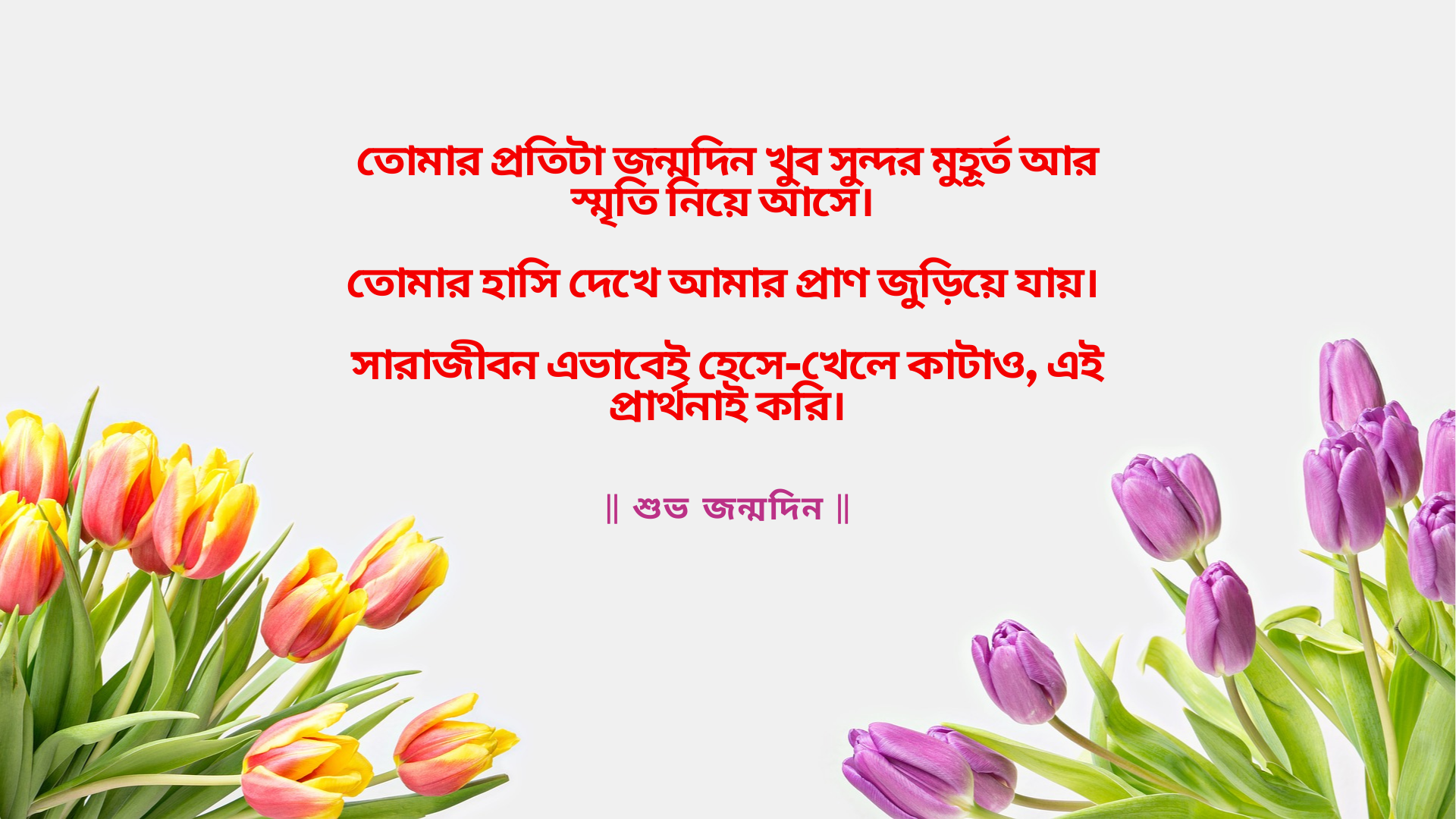 Birthday-Wishes-for-Husband-In-Bengali