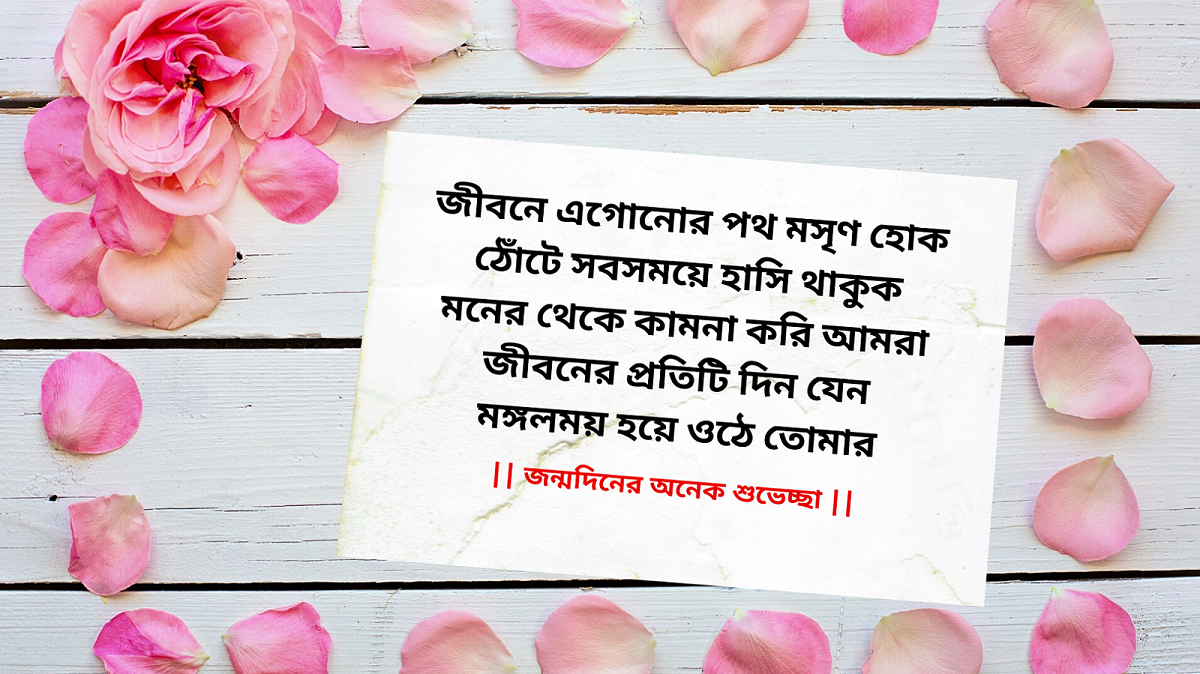 birthday-wishes-for-father-in-bengali-1