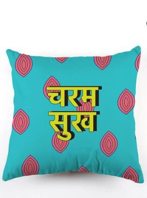 charam-sukh-cushion-cover