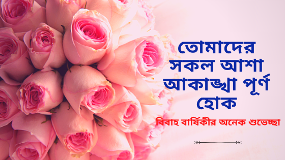 Marriage-Anniversary-Wishes-In-Bengali