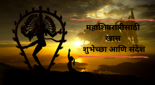 Happy Mahashivratri Wishes In Marathi