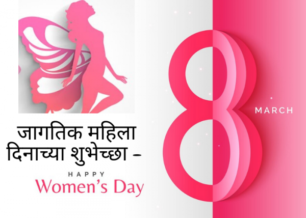 Women's Day Quotes In Marathi