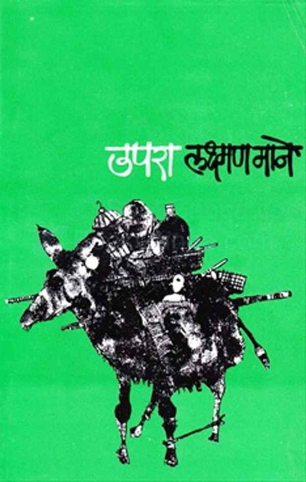 उपरा - Novels in Marathi