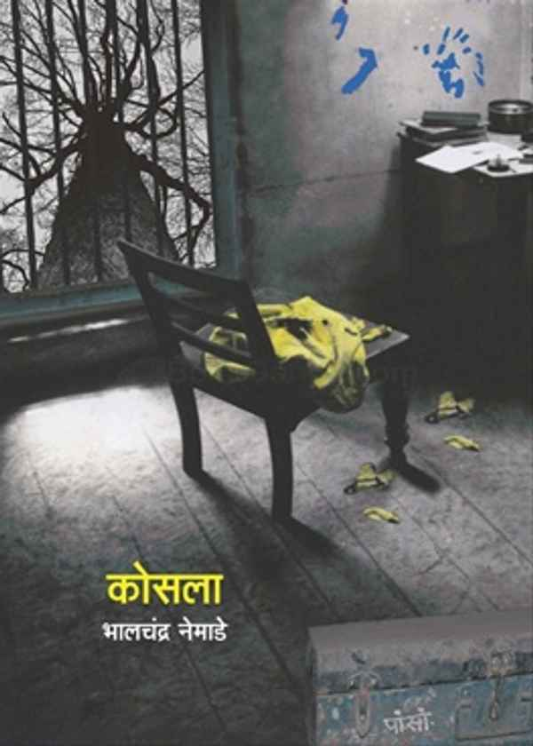 कोसला - Books In Marathi