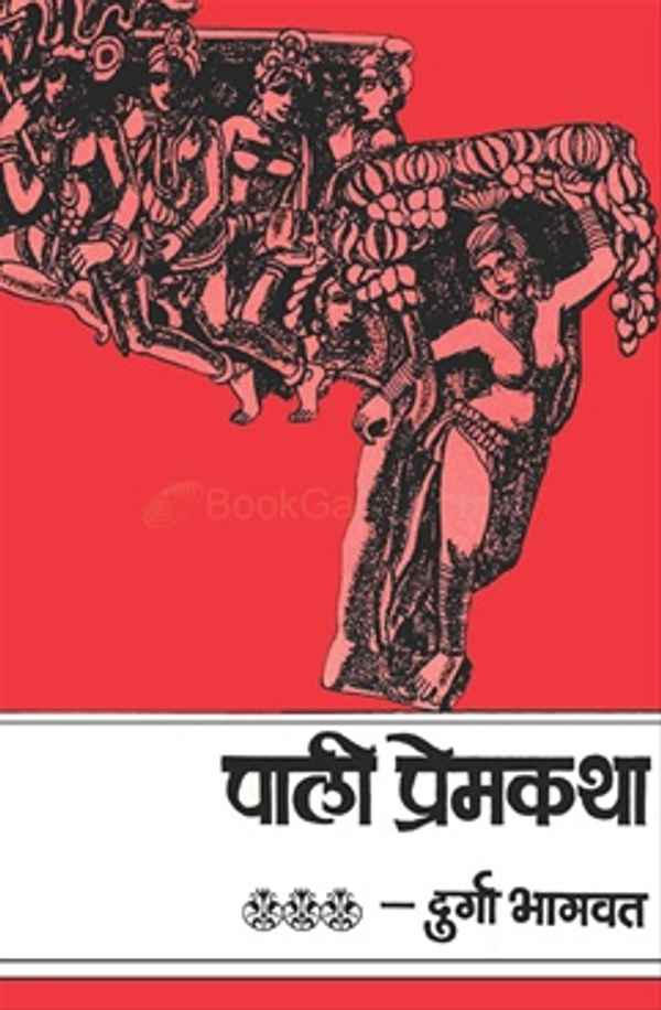 पाली प्रेमकथा - Novels in Marathi