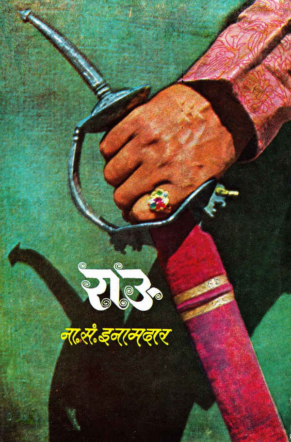 राऊ - Novels in Marathi