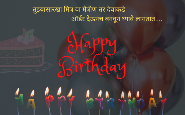 Birthday Status For Friend In Marathi