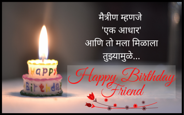Birthday Wishes For Female Friend In Marathi