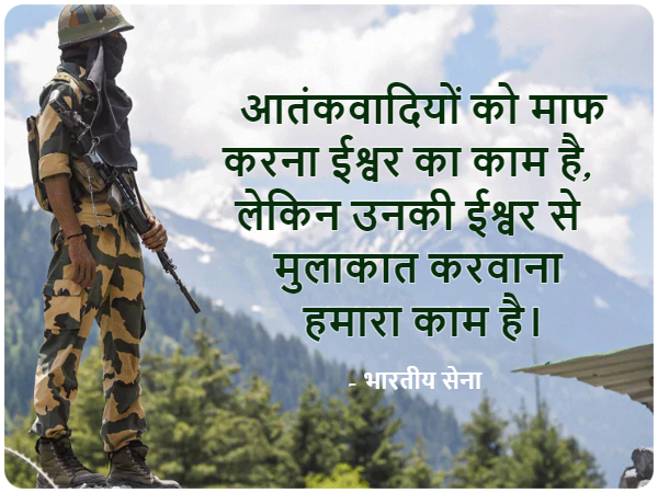 Slogans of Freedom Fighters in Hindi