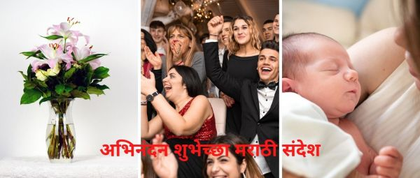 congratulations messages in marathi