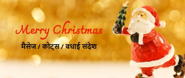 Christmas Day Quotes in Hindi, Christmas in Hindi, क्रिसमस
