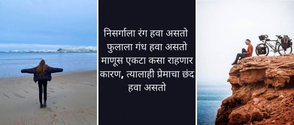 alone quotes in marathi