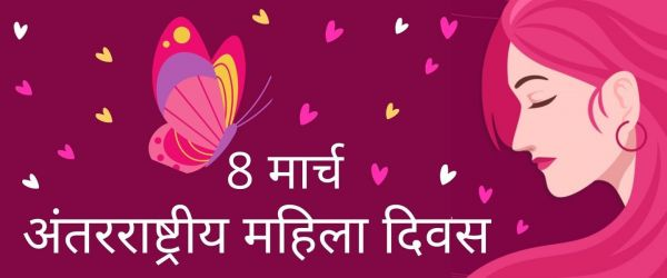 Womens Day History in Hindi