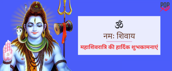 Mahashivratri Quotes in Hindi, Mahashivratri ki Hardik Shubhkamnaye, Mahashivratri Wishes in Hindi