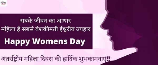 Mahila Diwas Quotes in Hindi, Womens Day Quotes In Hindi, #IWD2021, #ChooseToChallenge