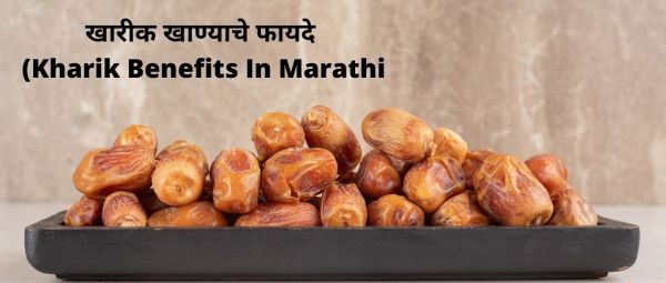 Kharik Benefits In Marathi