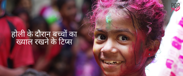 Holi Safety Tips for Kids in Hindi