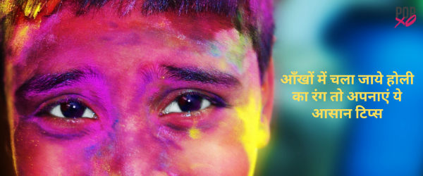 Holi Tips in Hindi, Holi Tips for Eyes, Eye Care Tips for Holi in Hindi