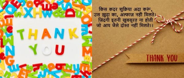 thank you message in hindi, Thank you Quotes