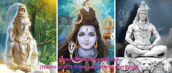 Lord Shiva Names For Baby Boy In Marathi