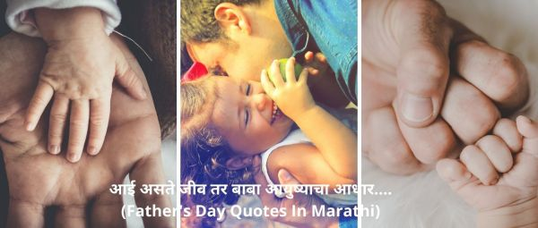 आई असते जीव तर बाबा आयुष्याचा आधार….(Father's Day Quotes In Marathi)